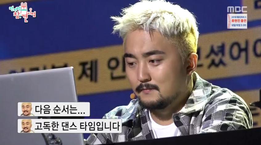 MBC '전지적참견시점' 방송 캡처