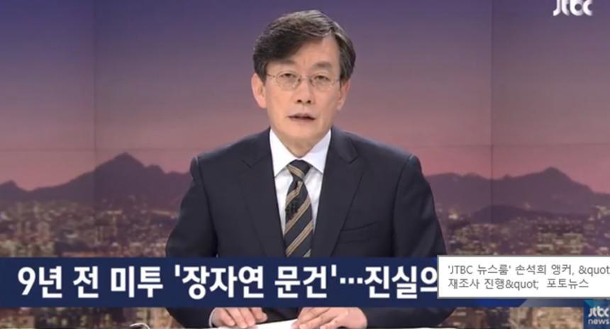 손석희/ '뉴스룸' 방송캡쳐