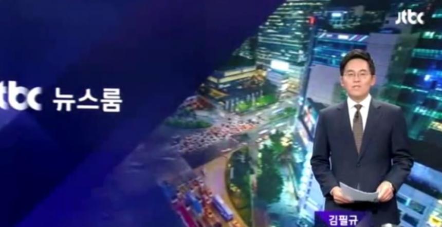 김필규/ '뉴스룸' 방송캡쳐