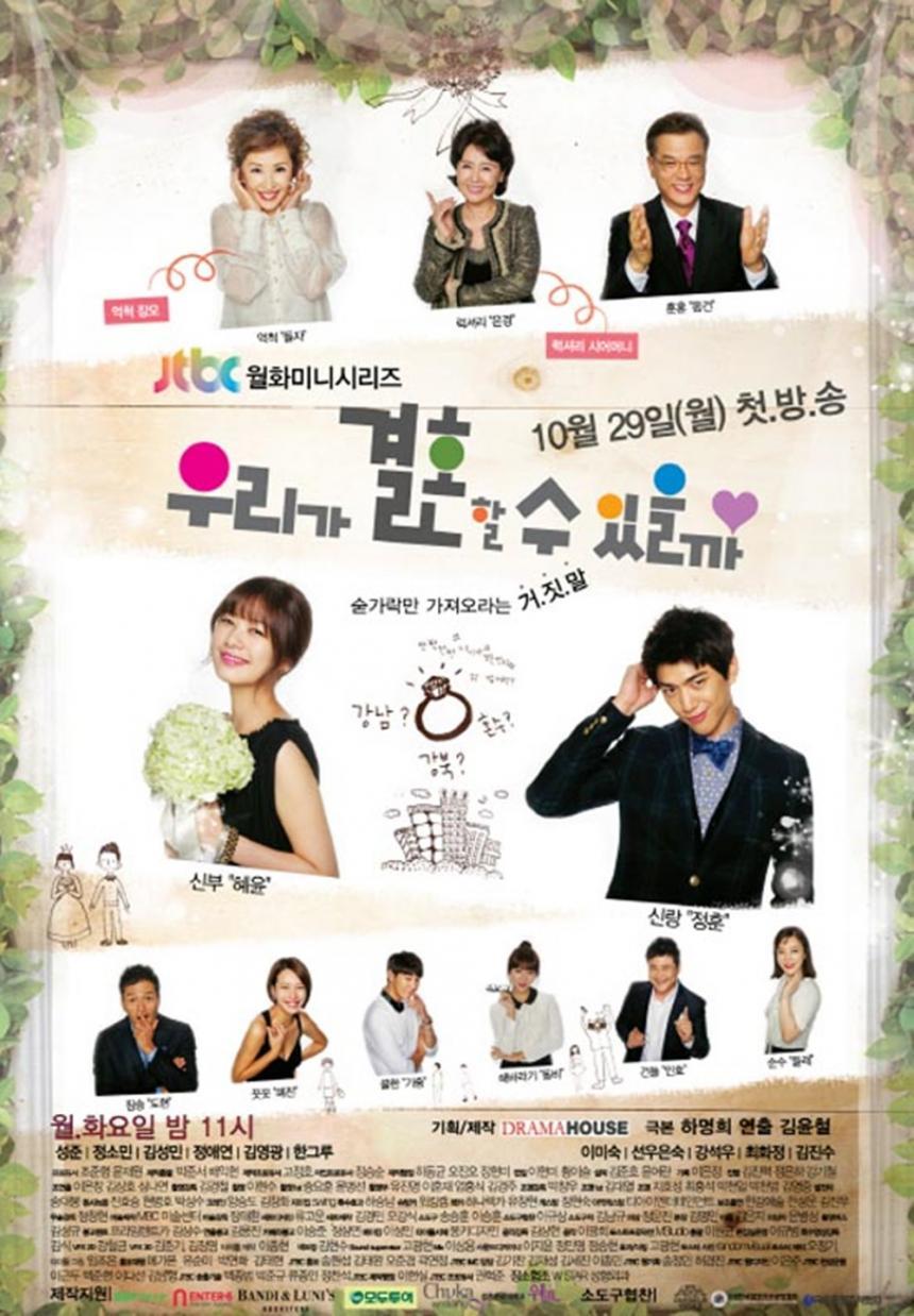 JTBC '우리가 결혼할 수 있을까' 포스터 / JTBC '우리가 결혼할 수 있을까' 공식 홈페이지