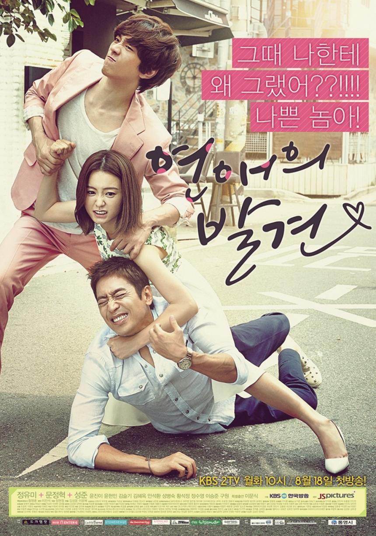 KBS2 '연애의 발견' 공식 포스터 / KBS2 '연애의 발견' 공식 홈페이지