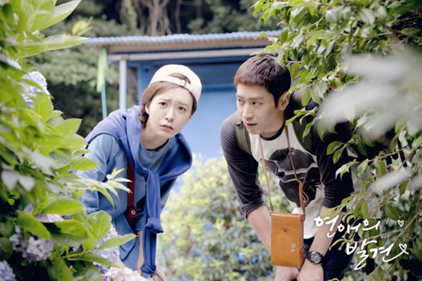 KBS2 '연애의 발견' 스틸컷, 정유미-에릭 / KBS2 '연애의 발견' 공식 홈페이지