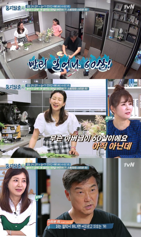 tvN '둥지탈출3' 방송 캡처