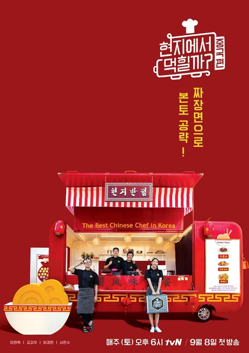 tvN '현지에서 먹힐까? 중국편' 포스터 / CJ E&M 제공