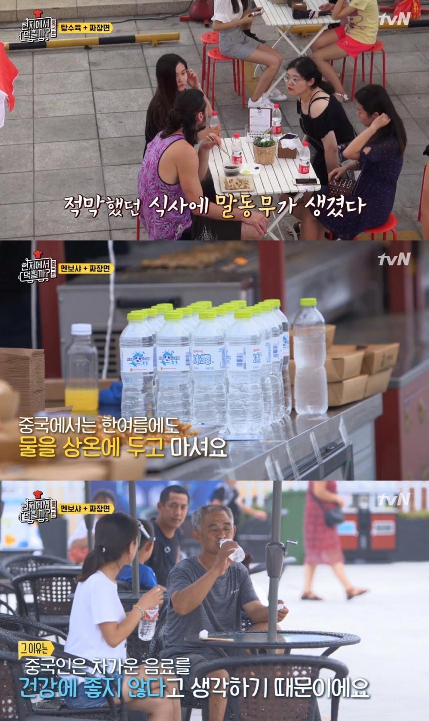 tvN '현지에서 먹힐까? 중국편' 방송 캡처