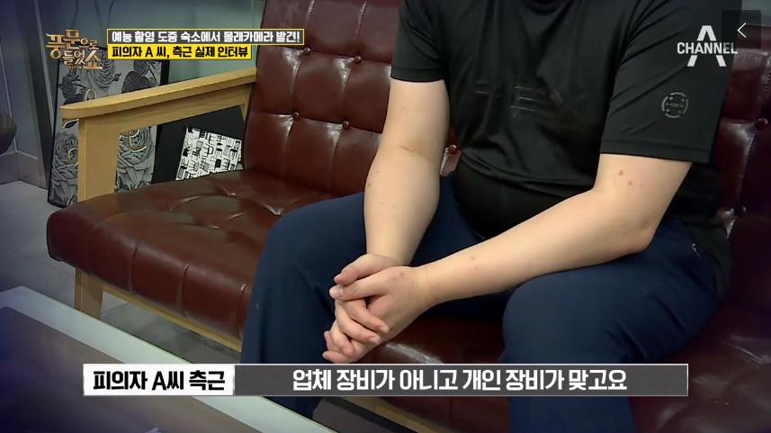 신세경-윤보미 몰래카메라 /채널A '풍문으로 들었쇼' 방송캡처