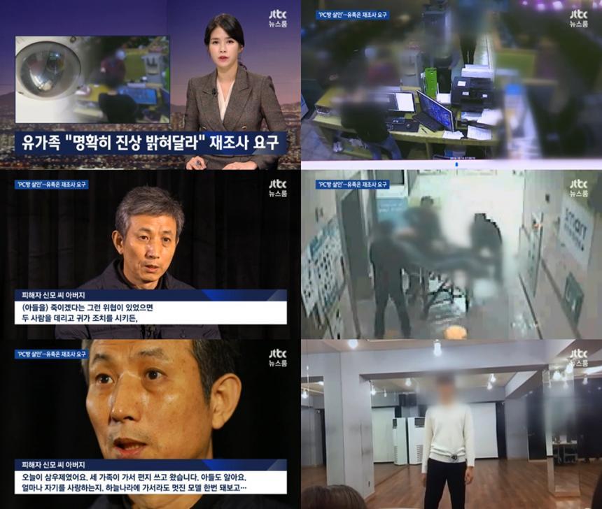 JTBC 뉴스룸 화면 캡처
