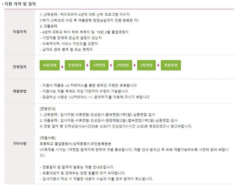 LG채용 홈페이지