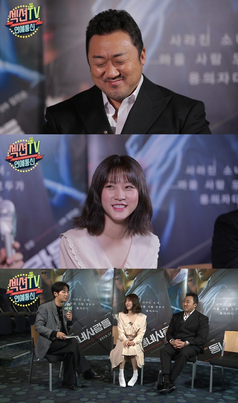 '섹션TV' 방송화면캡처