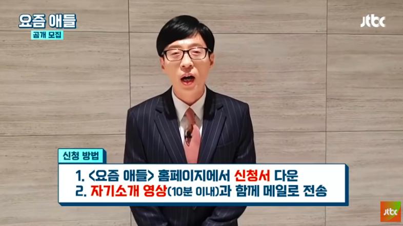 유재석 / JTBC