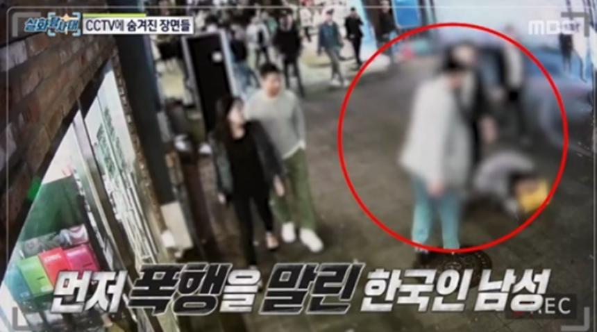 '실화탐사대' 방송캡쳐