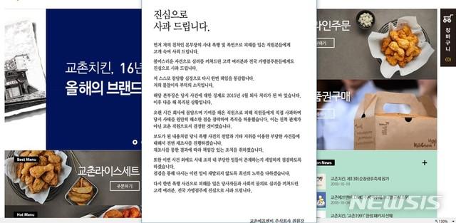 '친척 갑질' 논란과 관련해 권원강 교촌치킨 회장이 회사 홈페이지에 올린 사과문. 2018.10.25(사진=교촌치킨 홈페이지 캡처화면) / 뉴시스