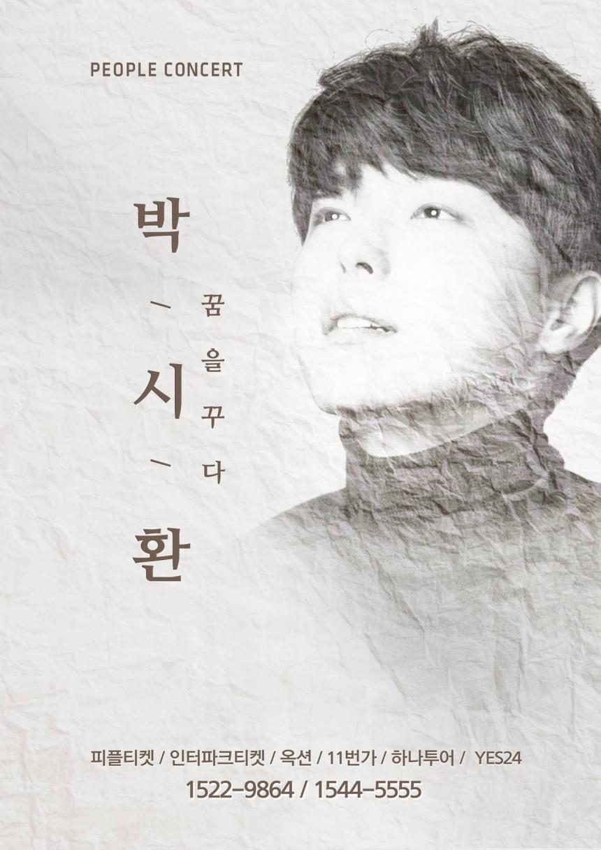 박시환 전국투어 콘서트 '꿈을 꾸다' 포스터