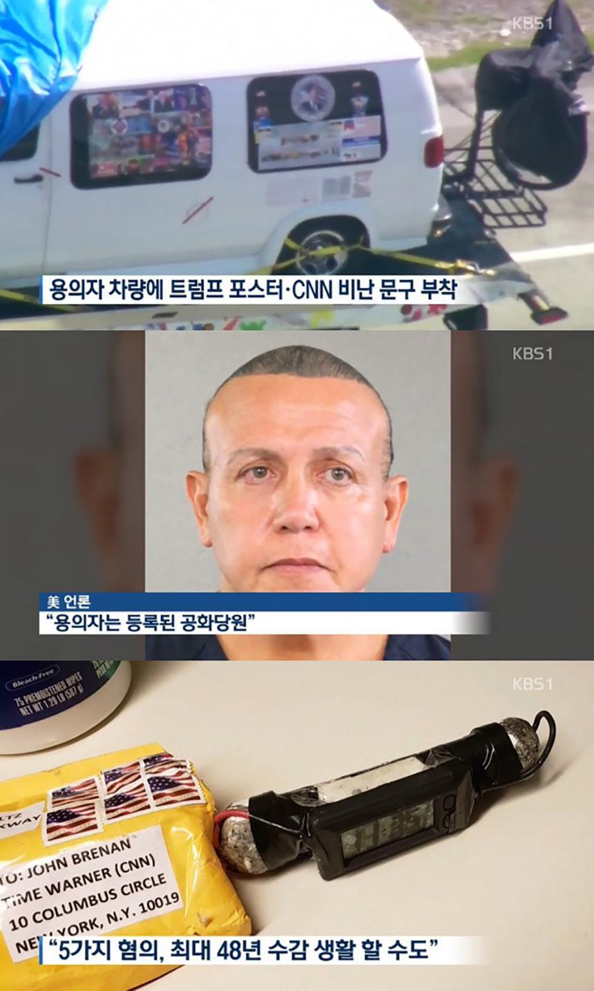 KBS 뉴스 화면캡처