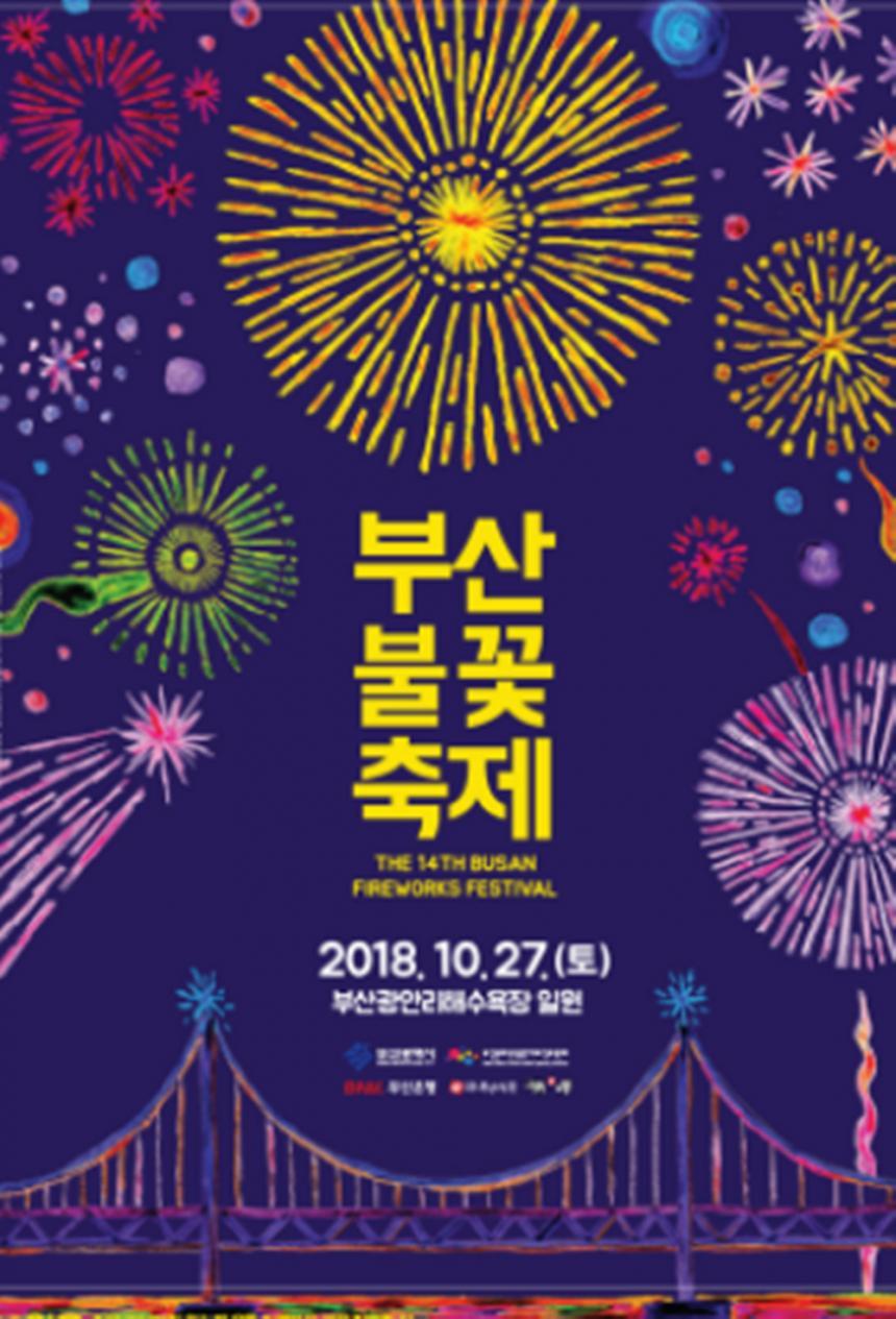 부산광안리 불꽃축제 포스터