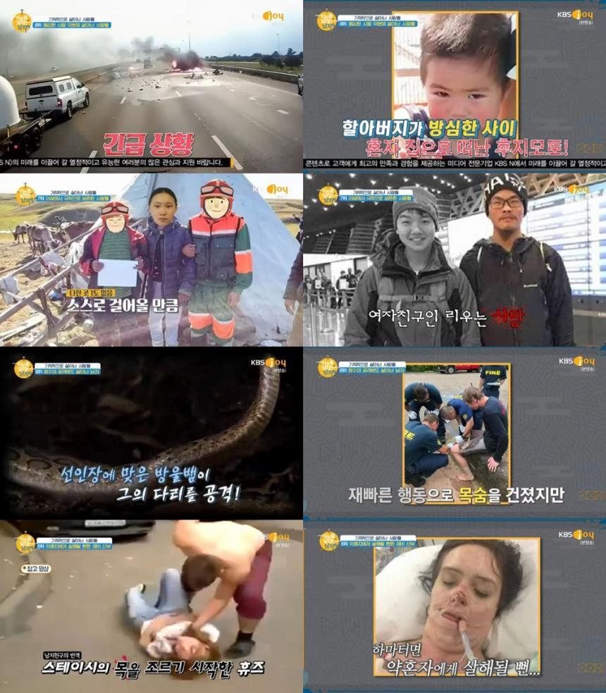 KBS joy'차트를 달리는 남자'방송캡처