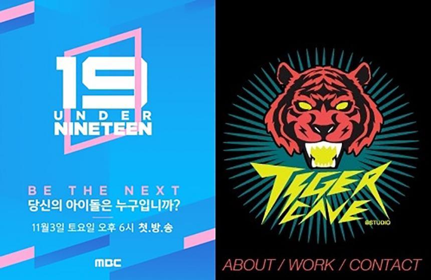 MBC '언더나인틴' / JG엔터테인먼트 제공