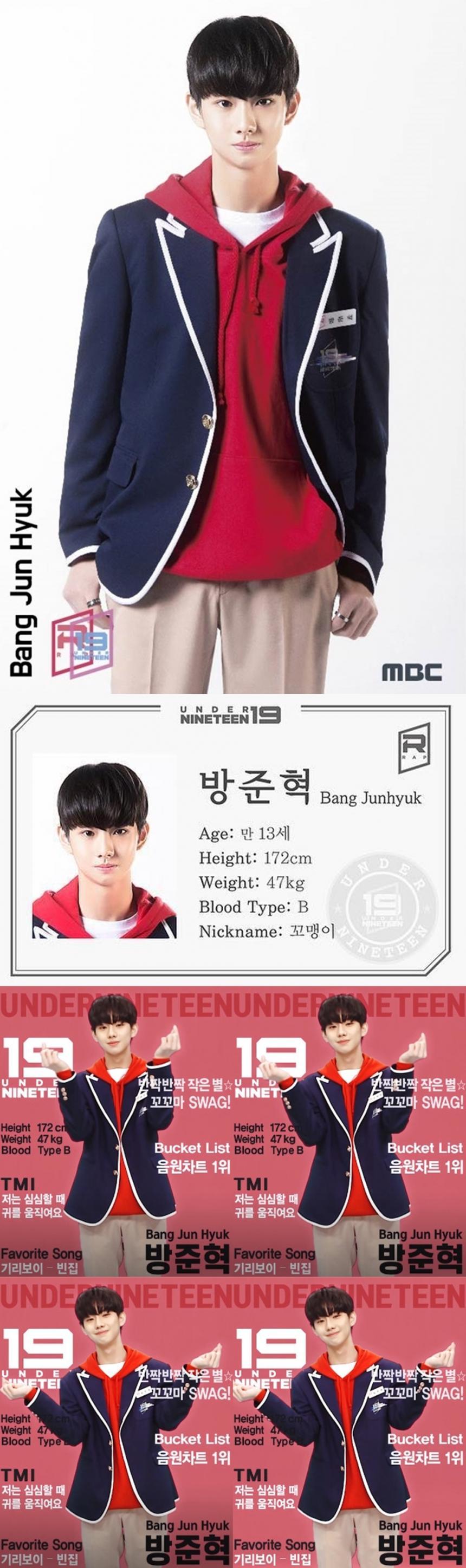 방준혁 / MBC '언더나인틴'