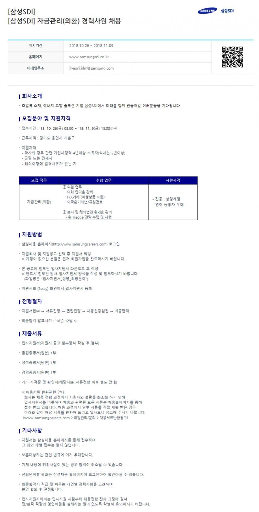 삼성 채용 홈페이지