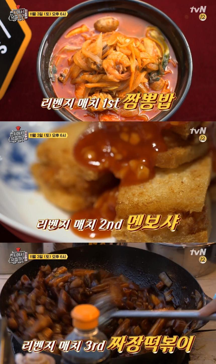 tvN '현지에서 먹힐까? 중국편' 예고 캡처