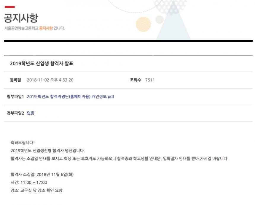 서울공연예술고등학교 홈페이지