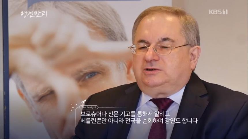 KBS1 '명견만리' 방송 캡처