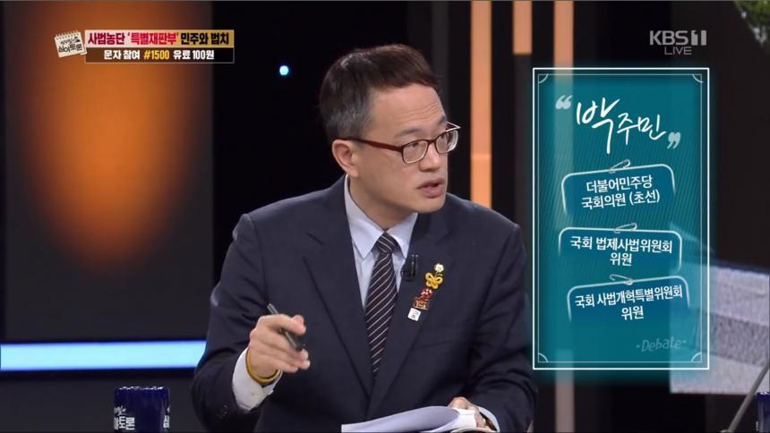 KBS1 '엄경철의 심야토론' 방송 캡처
