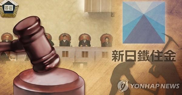 대법, 일본 신일철주금 강제징용 피해자 배상 판결 (PG) / 연합뉴스
