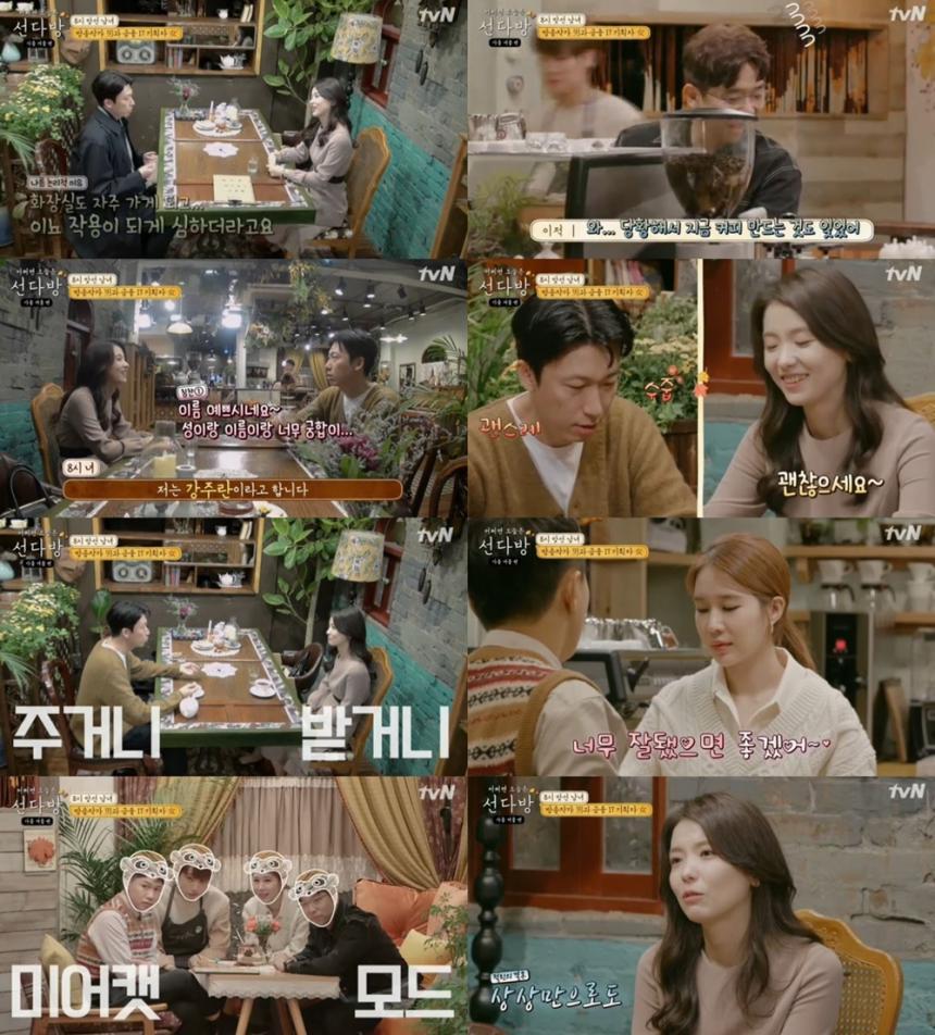 tvN'선다방-가을 겨울편'방송캡처