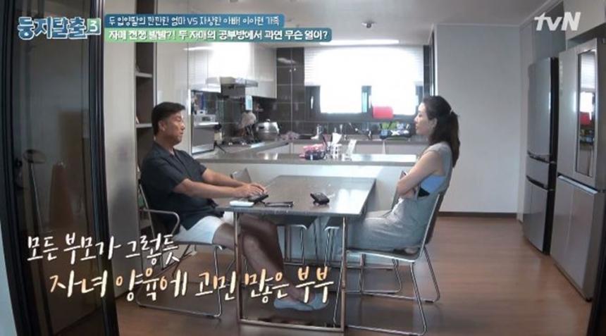 '둥지탈출 시즌3' 방송화면 캡처