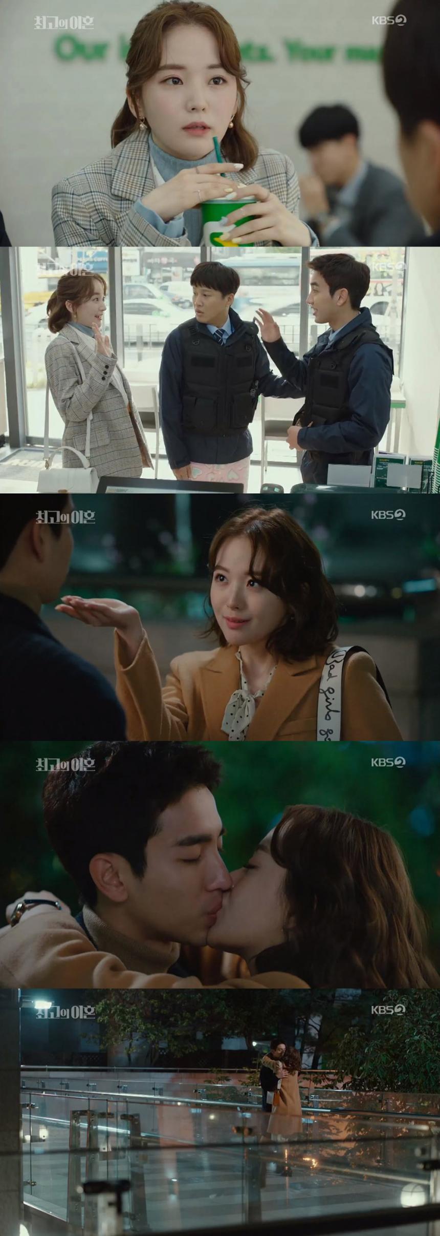KBS2 '최고의 이혼' 캡처