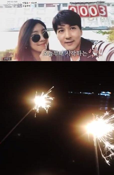 TV조선 '연애의 맛' 방송 캡처, 서수연 인스타그램