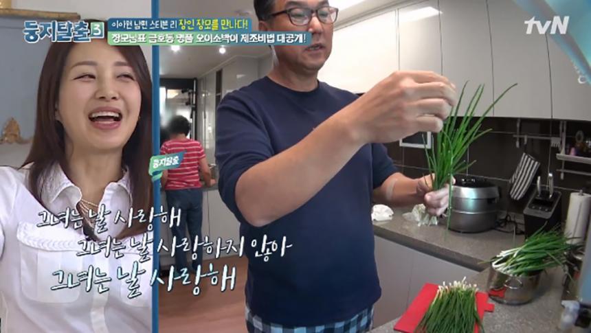 이아현-스티븐리 / tvN '둥지탈출3' 방송캡처
