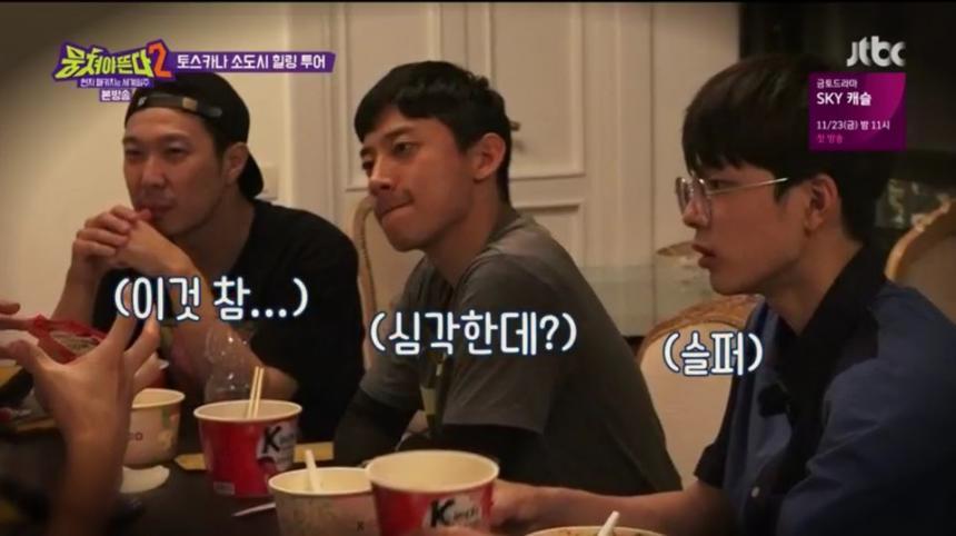 JTBC '뭉쳐야뜬다2' 캡쳐