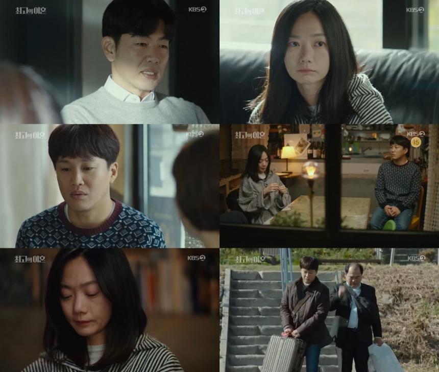 KBS2'최고의 이혼'방송캡처