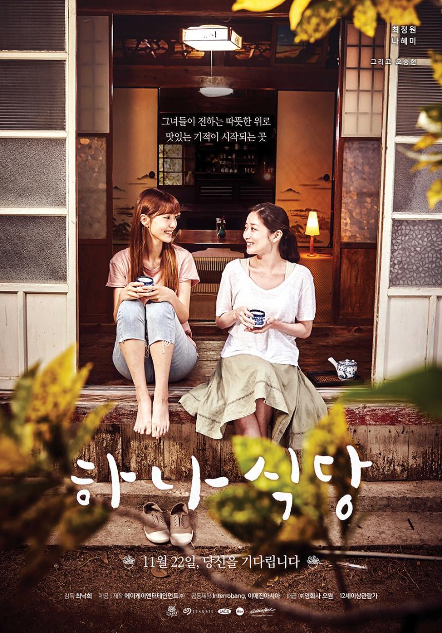 영화 '하나식당' 포스터