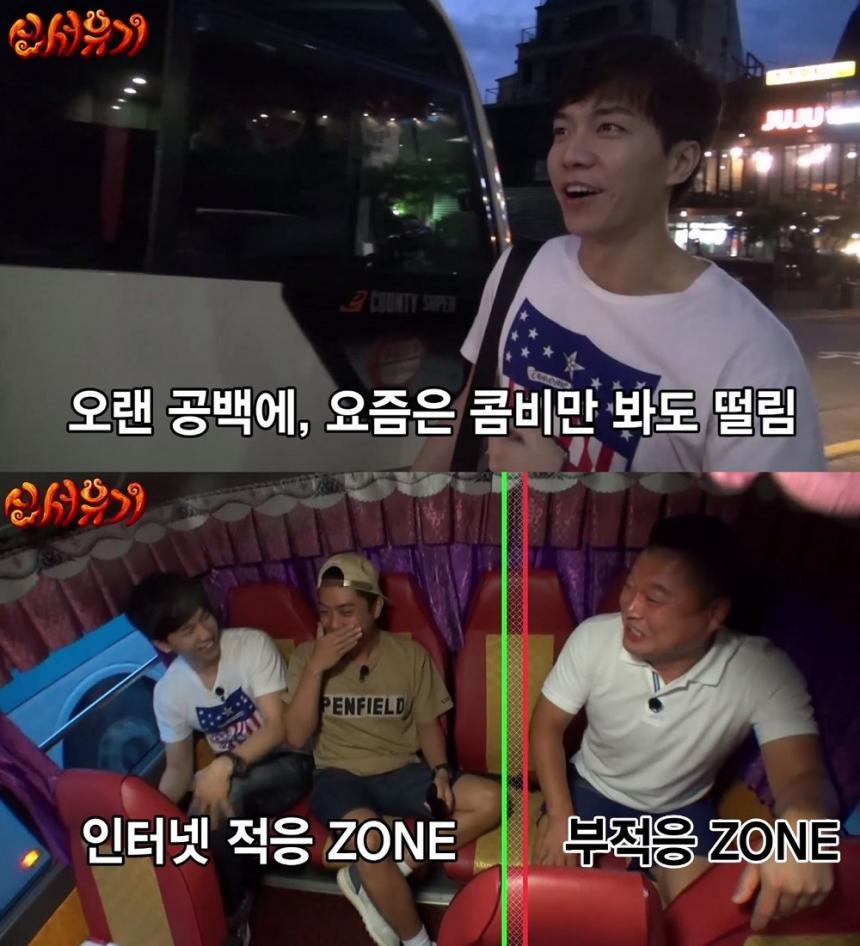 '신서유기' 초창기 / 네이버TV 캡처