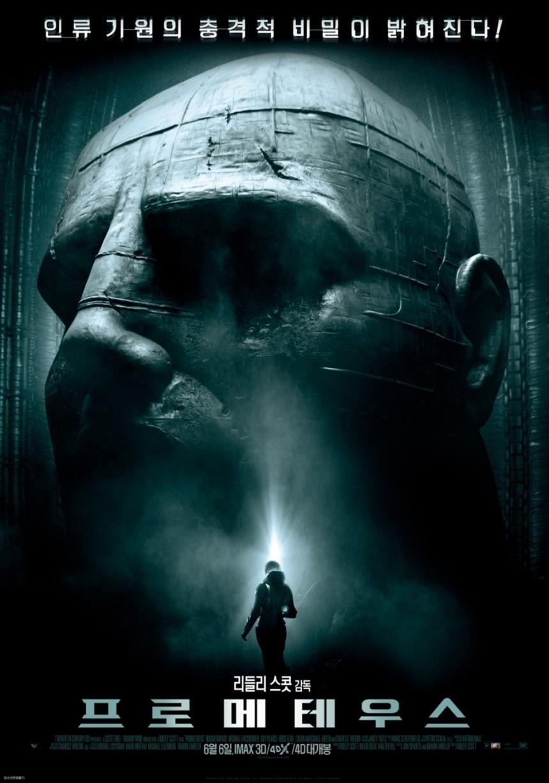 '프로메테우스' 포스터