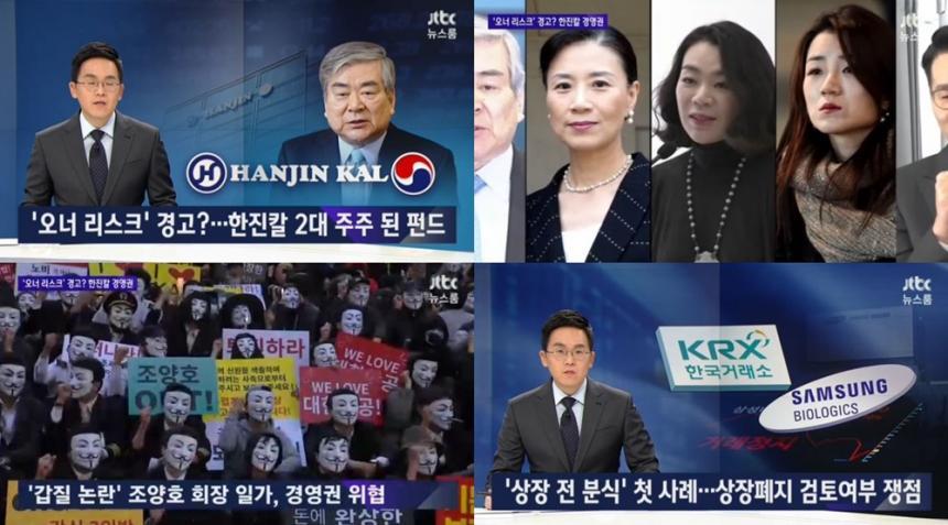 jtbc'뉴스룸'방송캡처