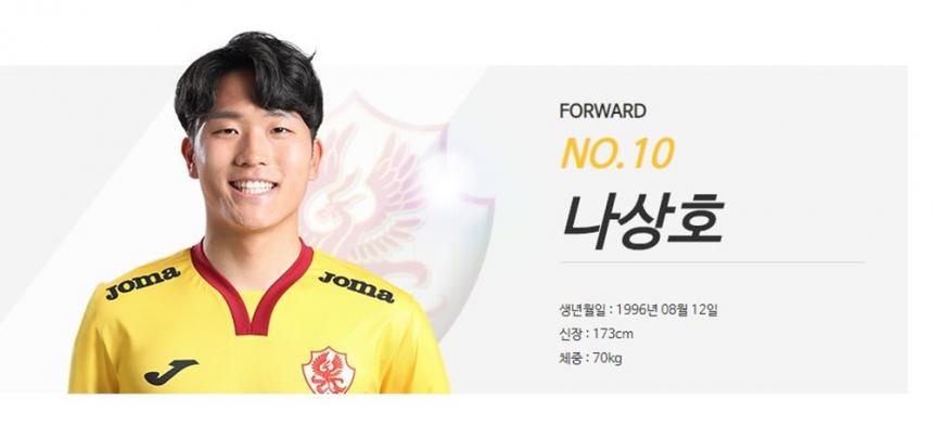 광주 FC 공식사이트