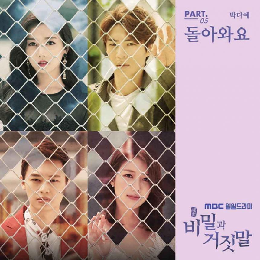 '비밀과 거짓말' 다섯 번째 OST '돌아와요' 앨범 커버