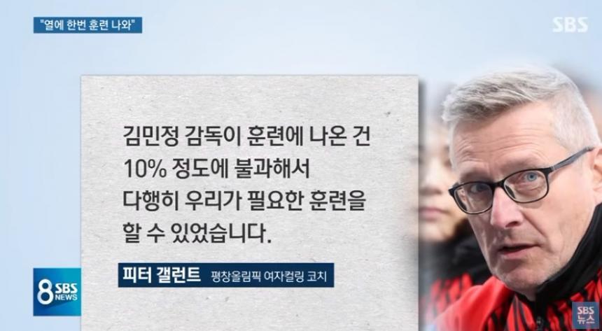 전 컬링 여자 국가대표팀 피터 갤런트 코치 / SBS 뉴스캡처