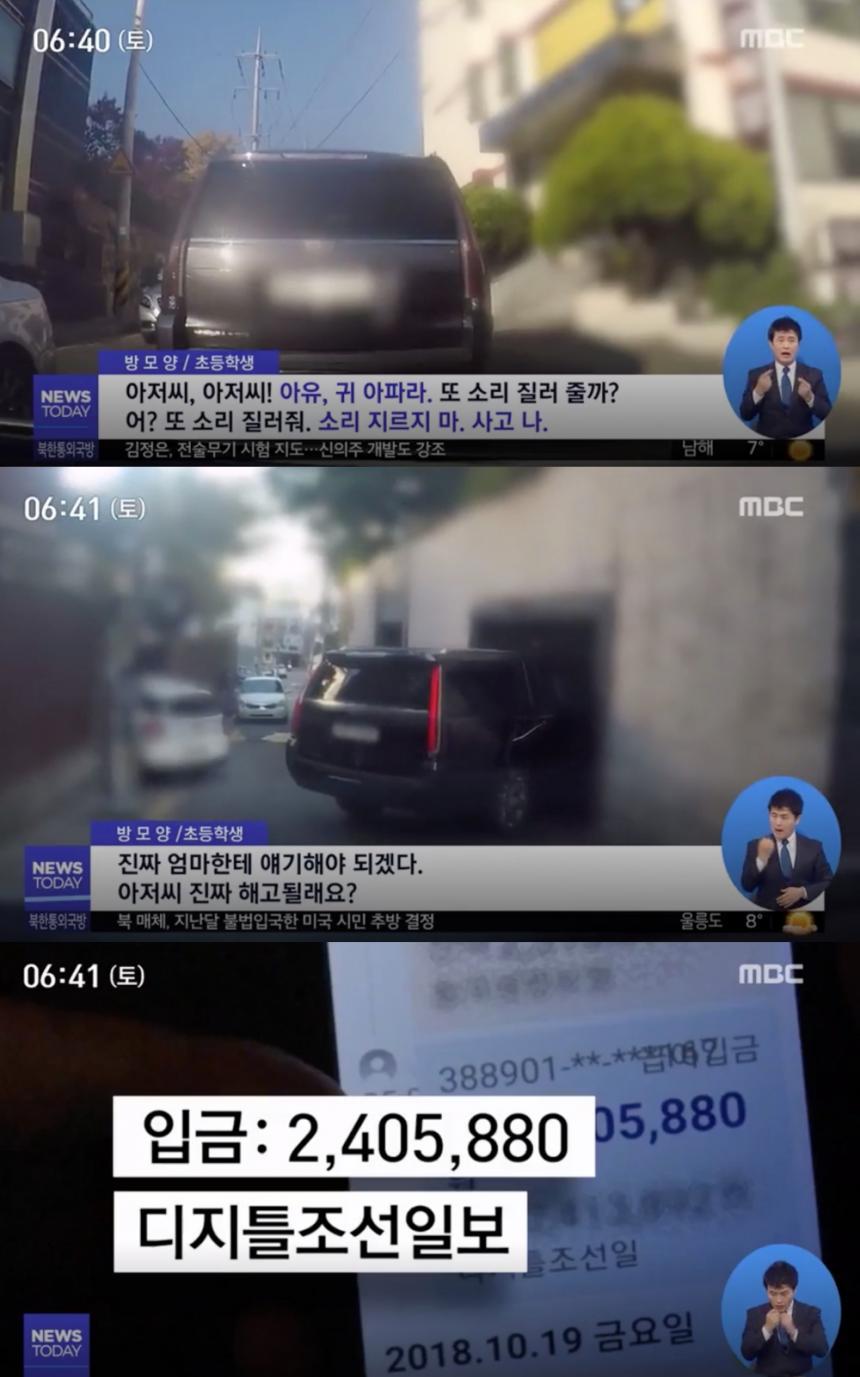 MBC '뉴스데스크' 방송 캡처