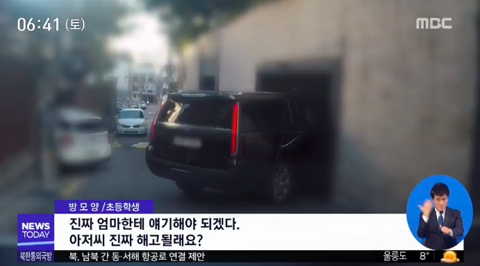 MBC 뉴스데스크 방송캡처