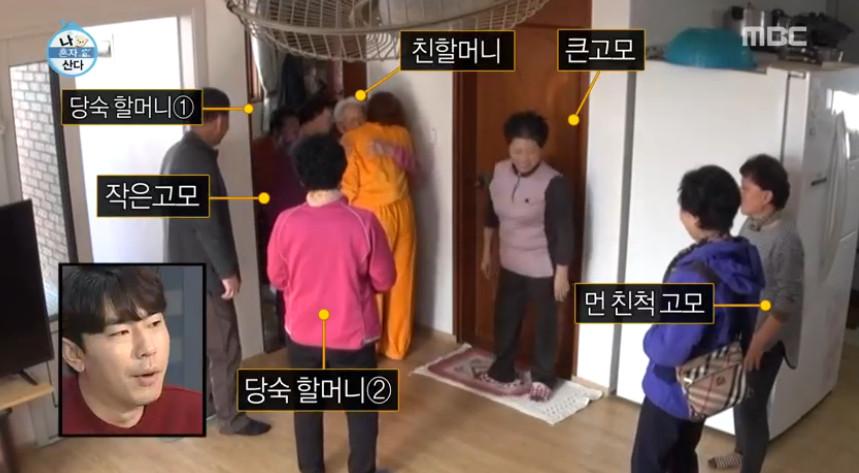 MBC '나혼자산다' 방송 캡처