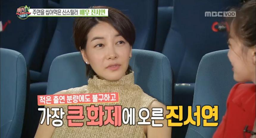 MBC '섹션tv 연예통신' 캡처