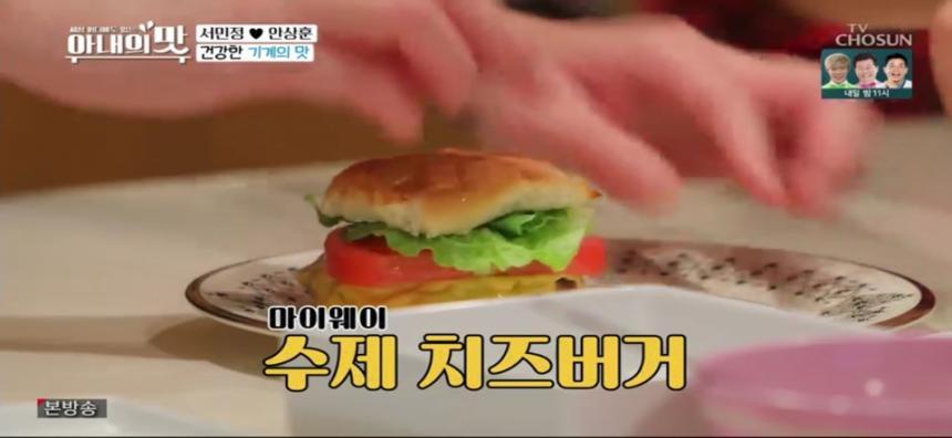 TV조선 '아내의 맛' 캡쳐