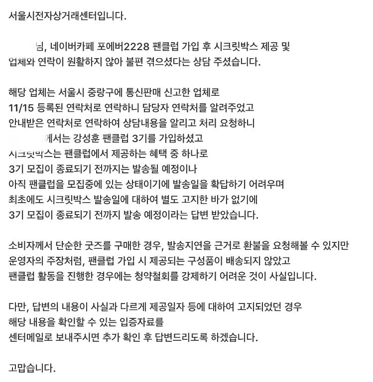 서울시전자상거래센터 답변 / 젝스키스 갤러리