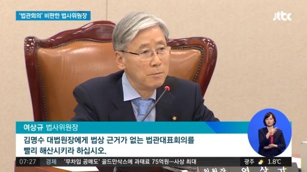 여상규 위원장 / JTBC 방송 캡처
