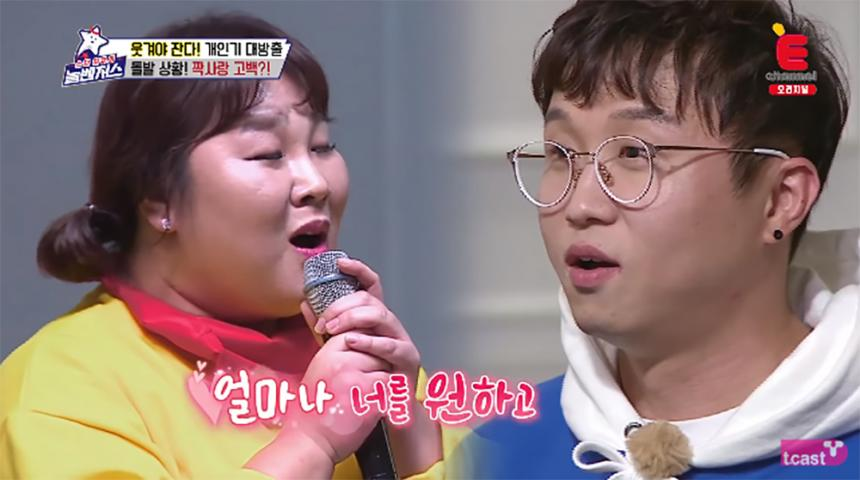 E채널 '스타야유회 놀벤져스' 캡처